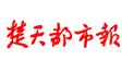 【楚天都市报】湖北省诞生第一家百年酒企黄山头酒业举行百年华诞庆典